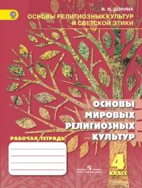 Основы мировых религиозных культур 4 кл. Рабочая тетрадь